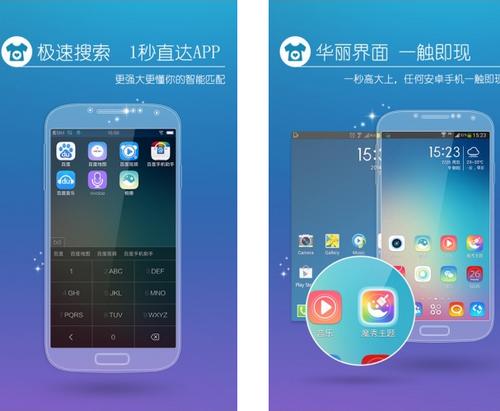 魔秀桌面 V5.2.7官方版for android (桌面美化大师) - 截图1