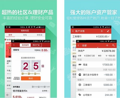 挖财记账理财 V10.2.6.1官方版for android(掌上理财) - 截图1