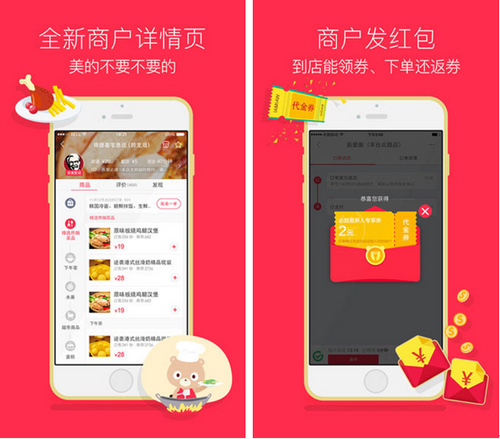百度外卖 for iPhone (外卖服务平台) - 截图1