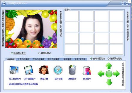 大头贴制作大师 V12.9.0官方版(图片处理) - 截图1