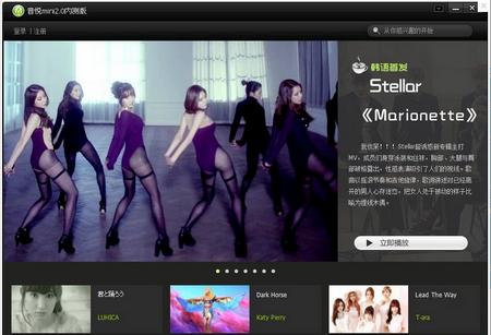 音悦mini客户端 V1.2.19.28 官方版(音乐MV) - 截图1