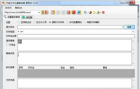 风越文本批量查找替换工具 V3.84免费版(文本替代工具) - 截图1
