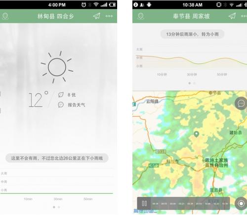 彩云天气 V2.1.4官方版for android(天气查询) - 截图1