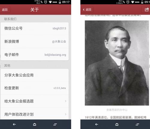 大象公会 V2.1.0官方版for android(生活日常) - 截图1