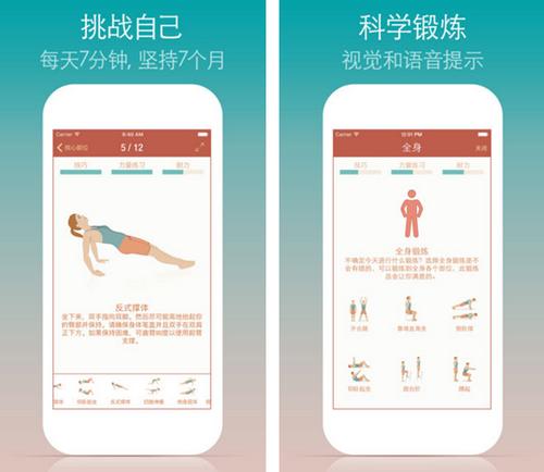 7分钟锻炼 for iPhone(健康健美) - 截图1