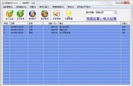 家庭帐本 V3.5.0免费版(家用记帐软件) - 截图1