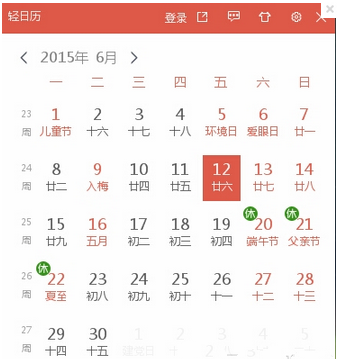 轻日历 V1.0.10.70官方版(小巧日历) - 截图1