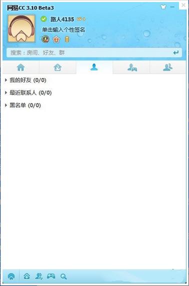 网易CC语音 V3.18.1官方版(在线语聊) - 截图1