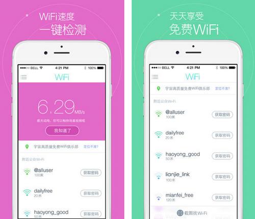 天天免费WiFi for iPhone(上网利器) - 截图1
