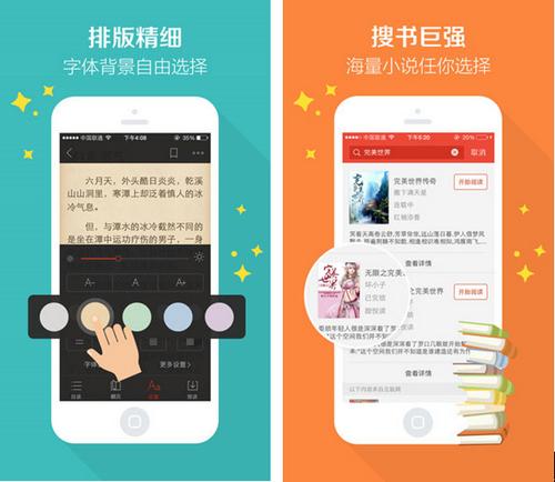 搜狗阅读 for iPhone(移动阅读) - 截图1