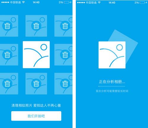 猎豹清理大师 for iPhone(优化清理) - 截图1