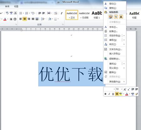 返回Word文档窗口