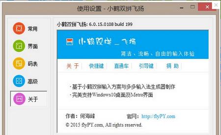 小鹤双拼输入法 V6.6.15.1208官方版(输入法下载) - 截图1