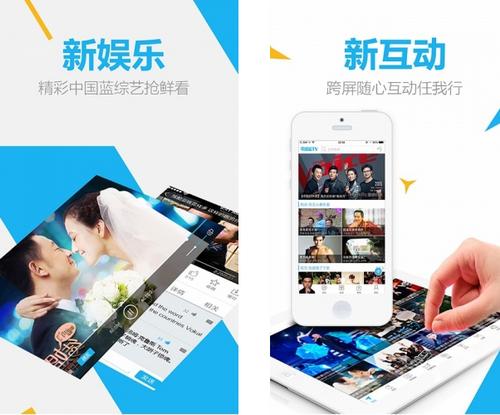 中国蓝TV V1.3.5官方版for android(视频观看) - 截图1