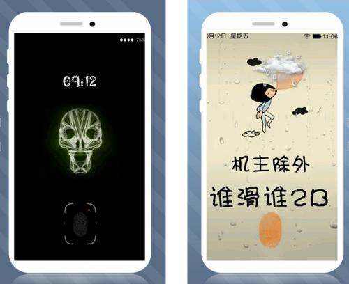 指纹解锁 V10.8官方版for android (密码锁屏) - 截图1