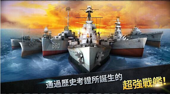 炮艇战(3D战舰) v1.1.6 for Android安卓版 - 截图1