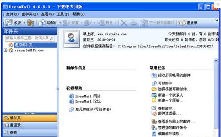 DreamMail 5.15.1012.1009官方正式版(电子邮件) - 截图1