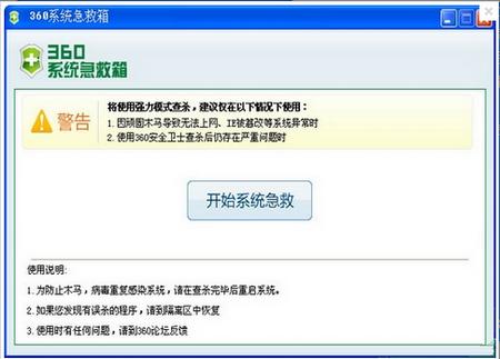 360系统急救箱 V5.1.0.1137官方正式版(木马病毒查杀) - 截图1
