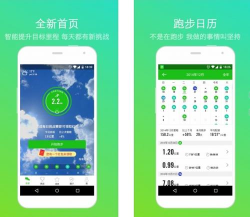 悦动圈跑步 V3.1.2.6.212官方版for android (跑步记录仪) - 截图1