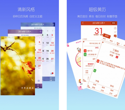 万年历黄历 V4.3.2官方版for android (手机万年历) - 截图1