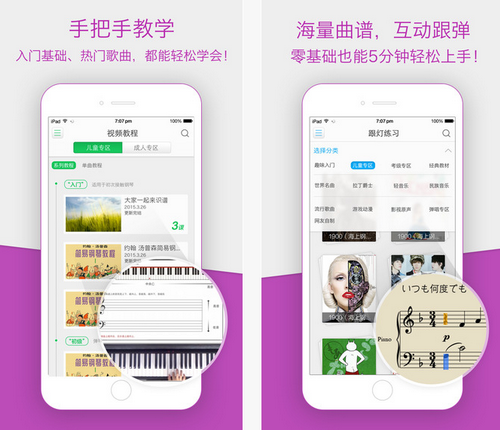 The ONE 智能钢琴APP V2.3.1官方版for android 学钢琴
