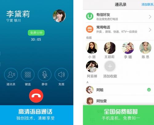有信电话 V4.1.7官方版for android (免费电话) - 截图1