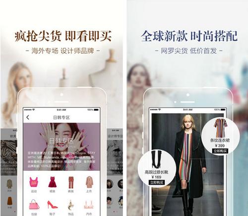 明星衣橱 for iPhone(时尚购物) - 截图1