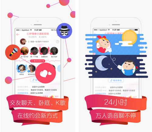 YY交友 for iPhone(语音聊天) - 截图1