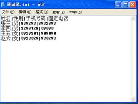 文本文档转换为Excel电子表格的方法