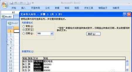 把固定格式的文本转换为Excel电子表格的方法
