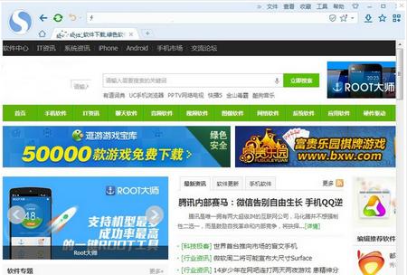 搜狗高速浏览器2016 V6.0.5.18634官方正式版(新型高速浏览器) - 截图1