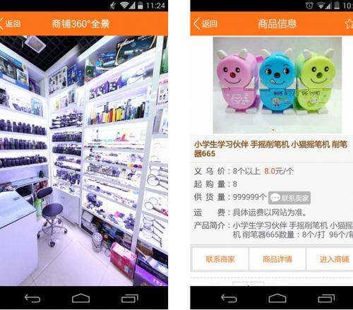 义乌购 V1.6.7官方版for android(掌上购物) - 截图1