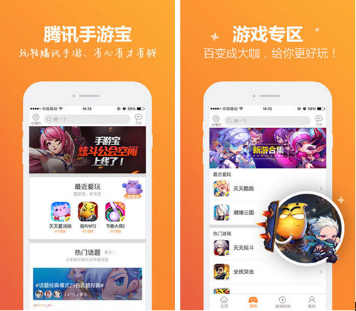腾讯手游宝 for iPhone(手游社区) - 截图1