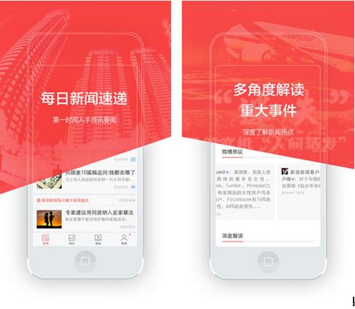 新浪新闻 for iPhone (新闻资讯) - 截图1