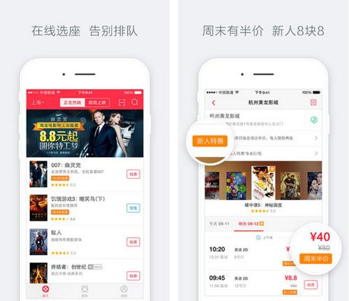 淘宝电影 for iPhone(观影选座) - 截图1