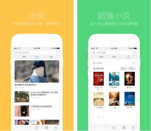 搜狗抢票浏览器 for iPhone(抢票神器) - 截图1