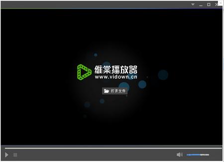 维棠播放器 V0.9.1.9官方版(万能播放器) - 截图1