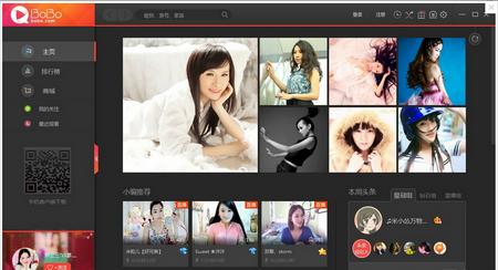 BoBo娱乐客户端 V1.3.0.0官方版(视频社区) - 截图1
