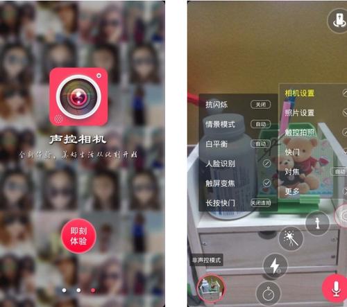 声控相机 V2.1官方版for android (多功能相机) - 截图1