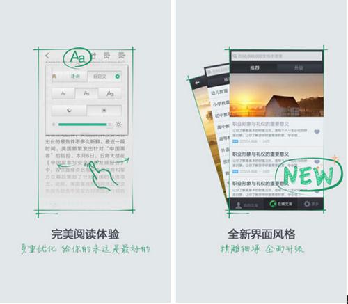 百度文库 for iPhone(知识检索) - 截图1