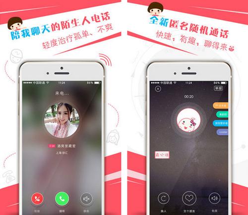 桔子热线 for iPhone(陪聊软件) - 截图1