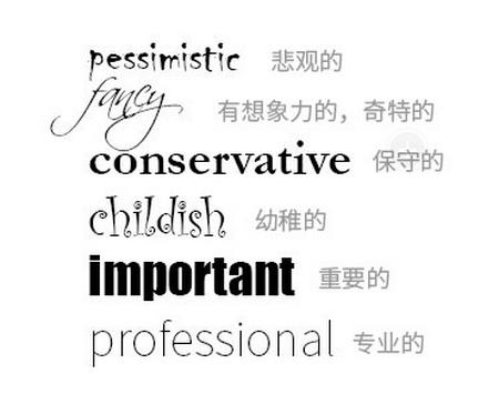 了解字体的性格