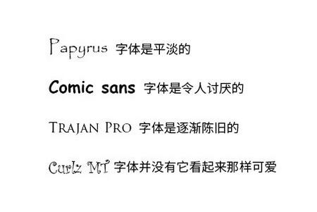 避免使用被过渡使用和丑陋的字体