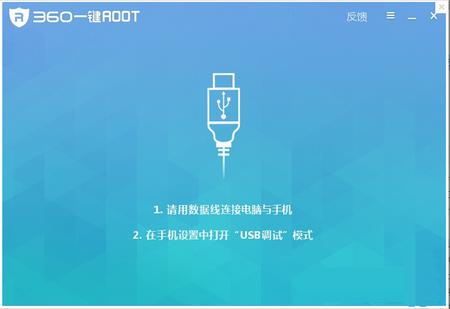 360一键root V5.3.6免费版下载(手机权限获取工具) - 截图1