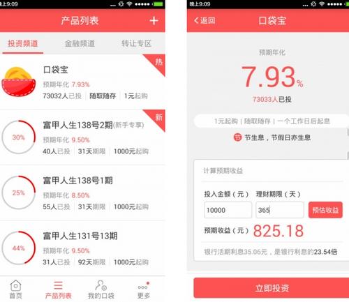口袋理财 V3.8.1官方版for android (投资理财) - 截图1