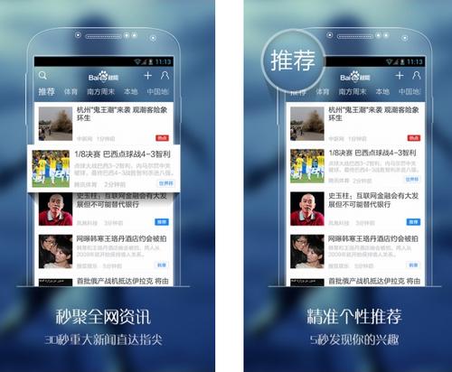 百度新闻 V5.8.0.0 for android(资讯阅读) - 截图1