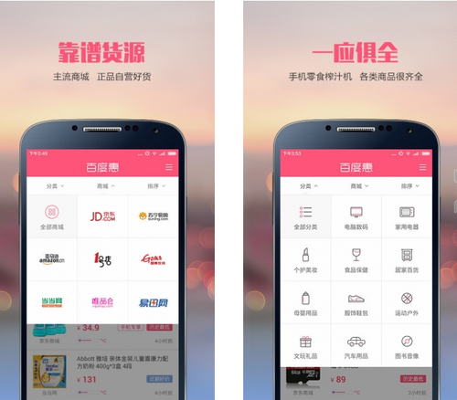 百度惠 V1.0.5官方版for android(省钱利器) - 截图1
