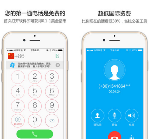 Hicall网络电话 for iPhone(语音通讯) - 截图1