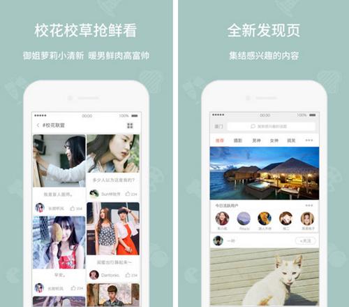 挖豆 for iPhone(娱乐社交) - 截图1