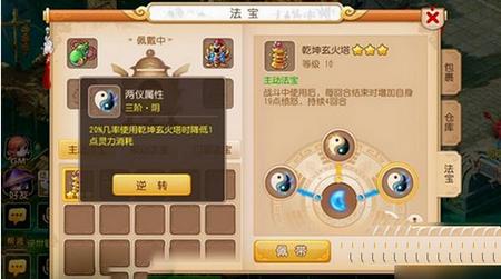 梦幻西游手游法宝乾坤玄火塔养成攻略3